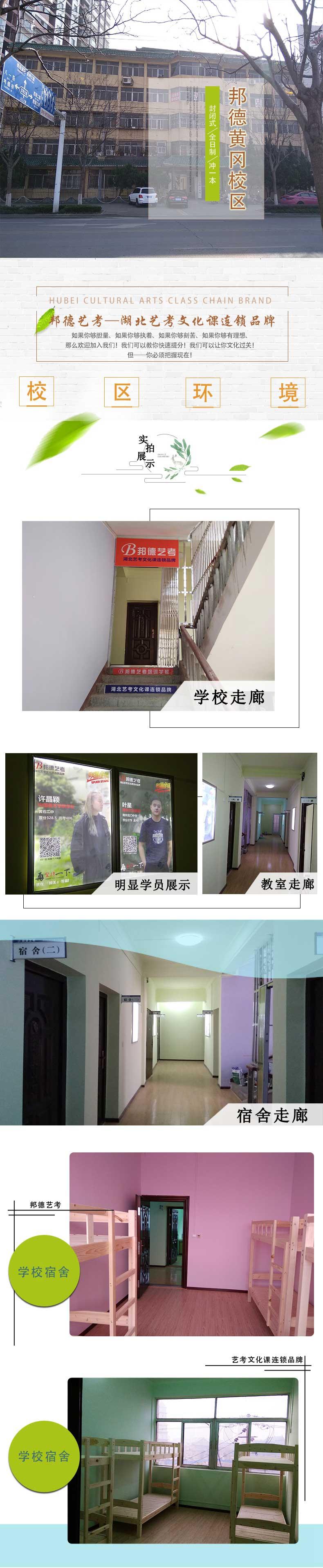 黄冈艺术生文化课—黄冈校区环境介绍