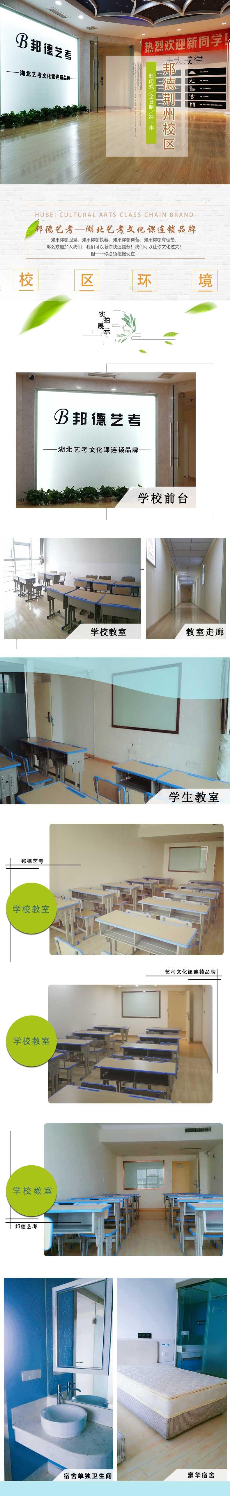 荆州艺术生文化课-荆州校区环境介绍