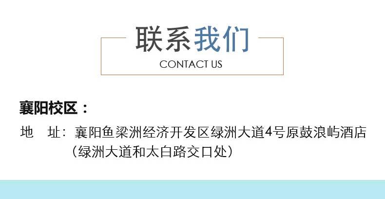 襄阳艺术生生文化课-襄阳校区环境介绍